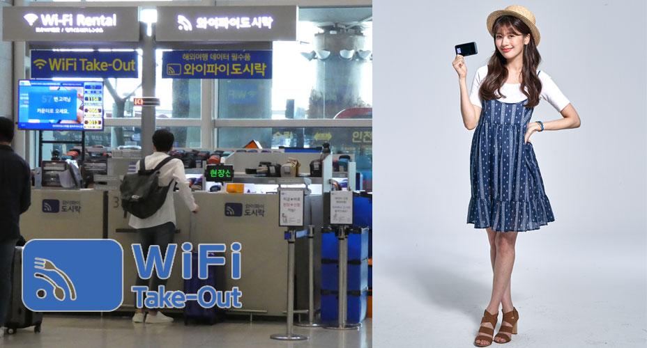 韓国WiFiレンタル現地会社 Wifi take-out