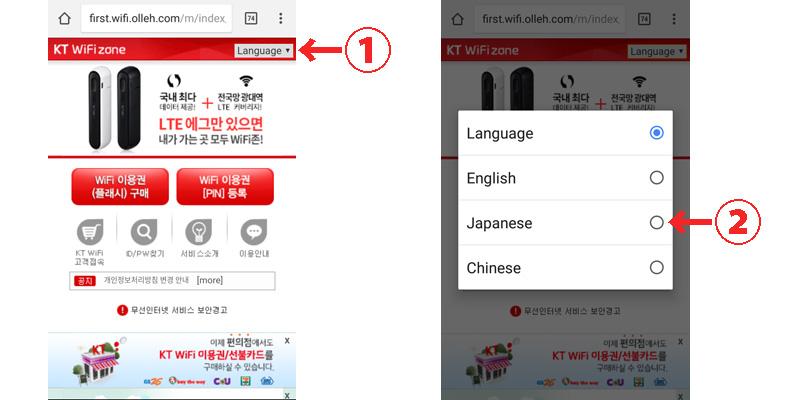 korea_convenience_wifi_kt_olleh