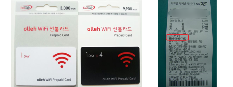 korea_convenience_wifi_prepaid_type