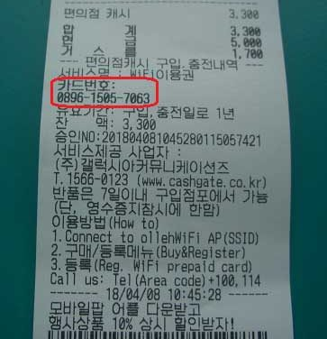 韓国 wifi コンビニ レシート式