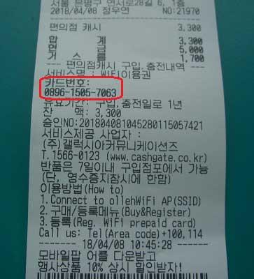 korea_convenience_wifi_how_to_set