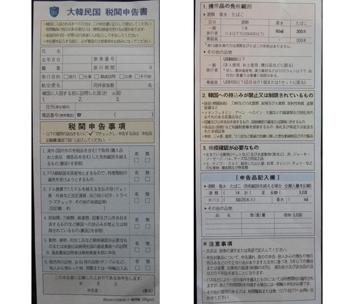 韓国税関申告記入例