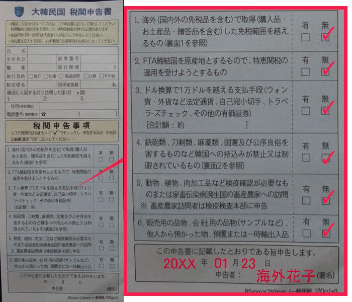 韓国税関申告記入例2