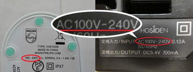 韓国コンセントプラグ形と電圧規格