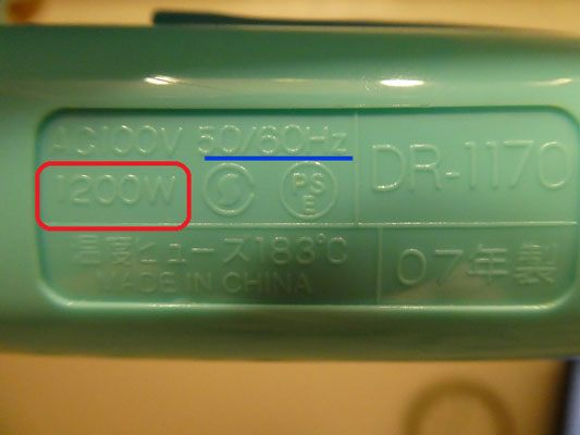 USBコンセントwatt確認注意