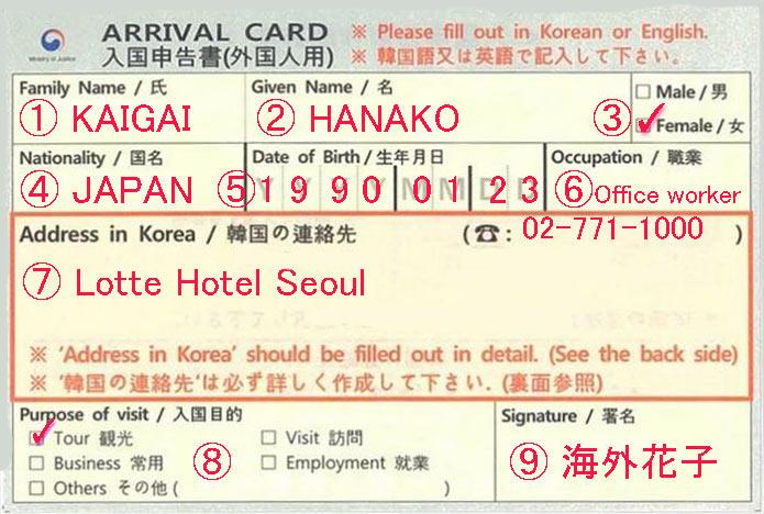 韓国入国カード新しい記入例