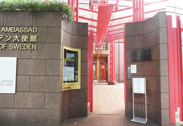 スウェーデン大使館の見学と営業時間
