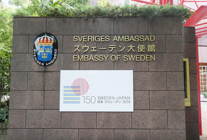 スウェーデン大使館の前