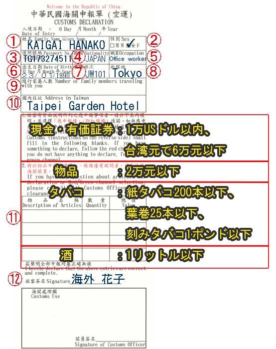 台湾の税関申告書の書き方