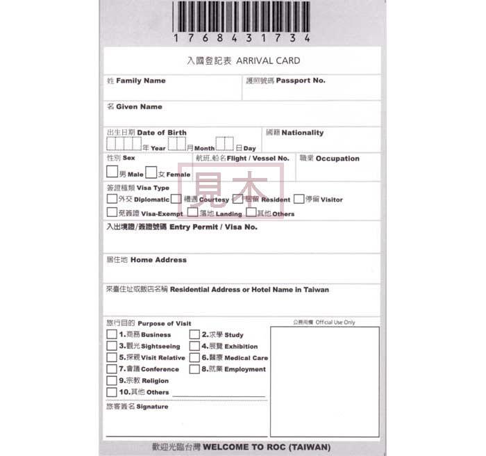 台湾入国カード書き方
