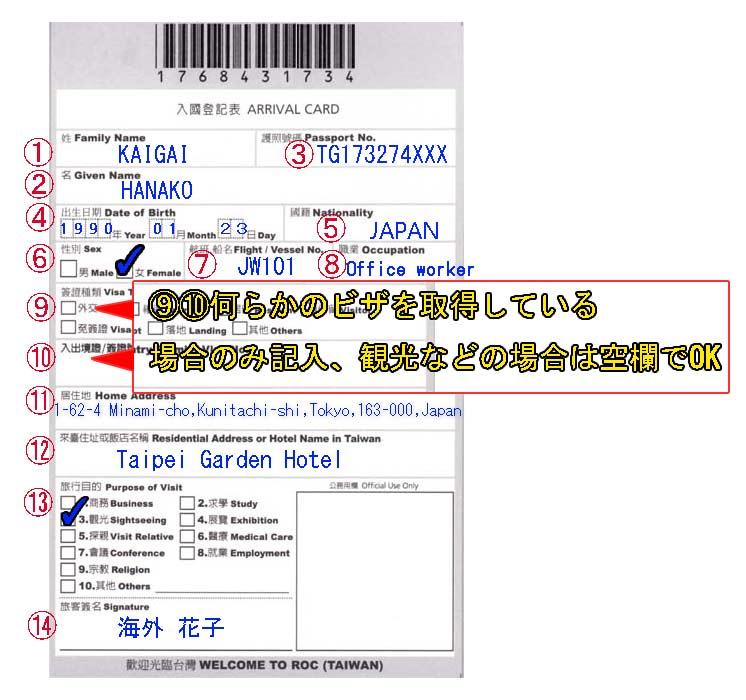 台湾入国カード 書き方、記入例