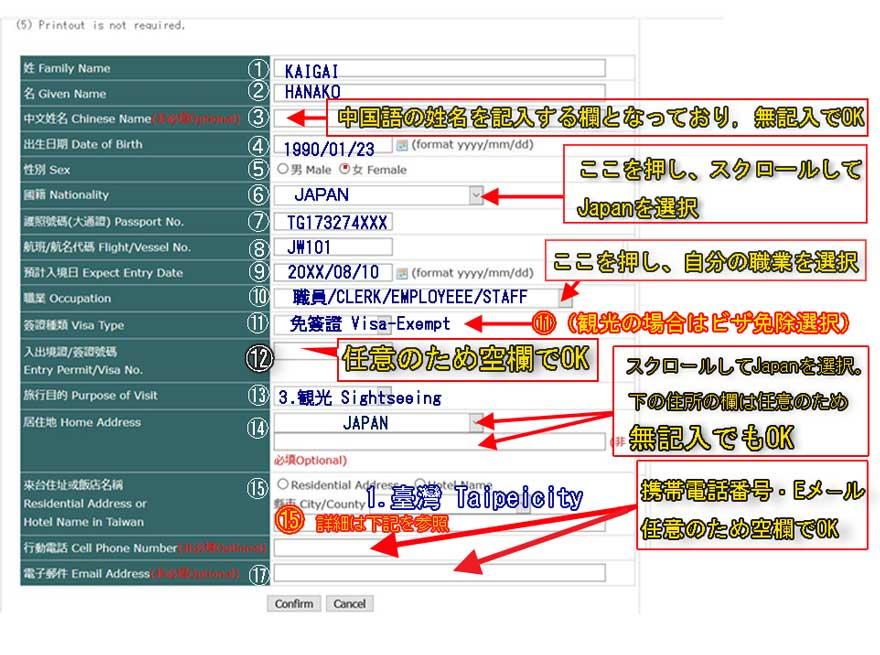台湾入国申告 オンライン申請の記入例