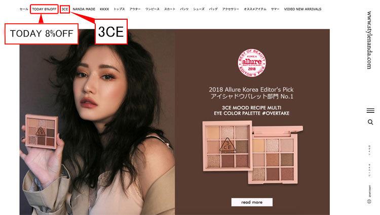 3CEホームページ メイン画面