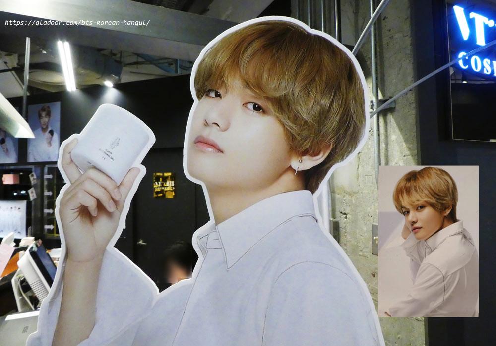BTSメンバー・V(テテ)のプロフィール