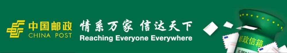 チャイナポスト・ロゴ
