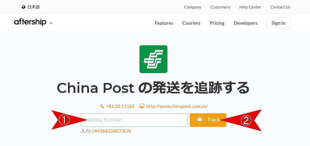 チャイナポスト追跡サイト・aftrship