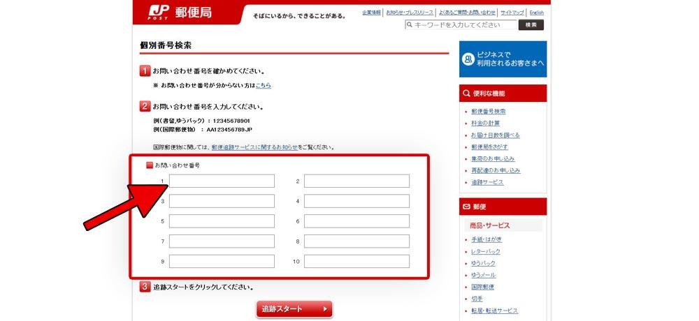 チャイナポストの追跡・日本郵便
