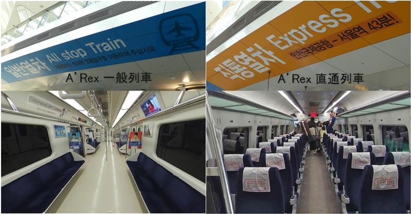 仁川空港の鉄道 一般列車と直通列車