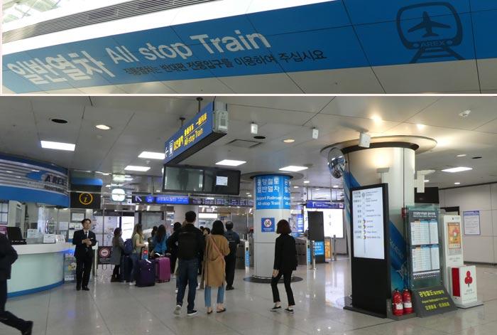 仁川空港arex 一般列車の乗り方