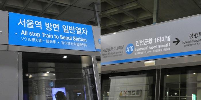 仁川空港ソウル駅乗り場の説明