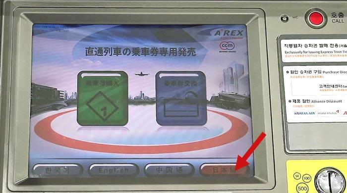 仁川空港 直通電車乗り方