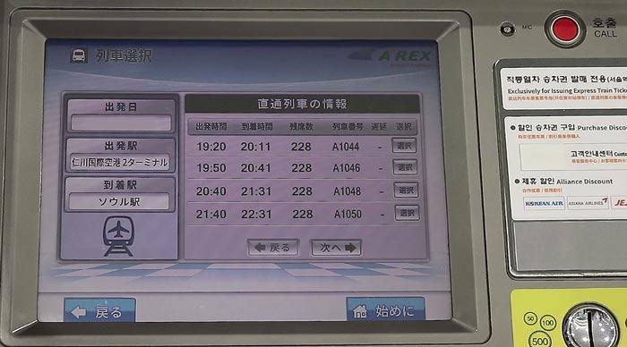 仁川空港 直通電車の切符買い方