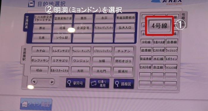 仁川空港から明洞鉄道 一般列車