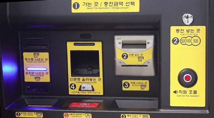 仁川空港鉄度切符買い方