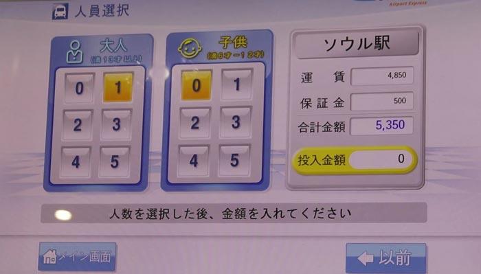 仁川空港arex切符買い方