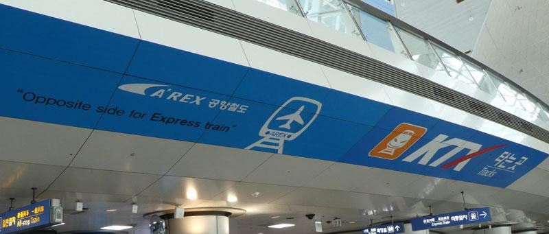 仁川空港の鉄道 ktxとarexの違い