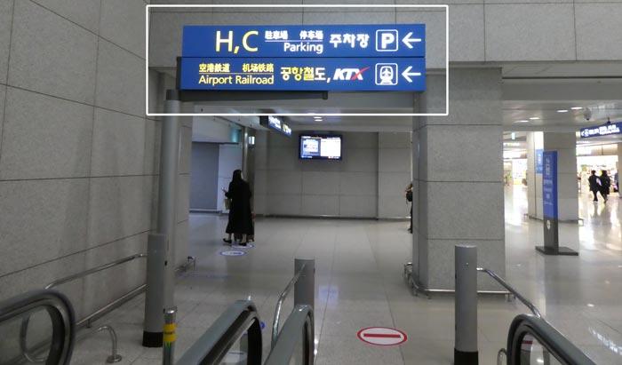仁川空港でソウル空港鉄道の乗り方
