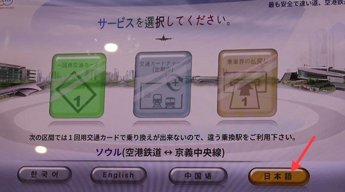 仁川空港 空港鉄道の切符買い方