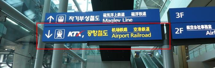 仁川空港から明洞まで電車乗り方