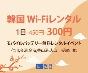 仁川空港でwifi現地レンタル
