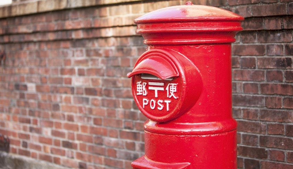 日本郵便 郵便箱