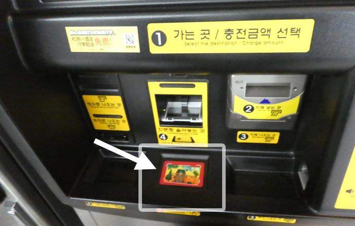 韓国交通カードチャージの方法