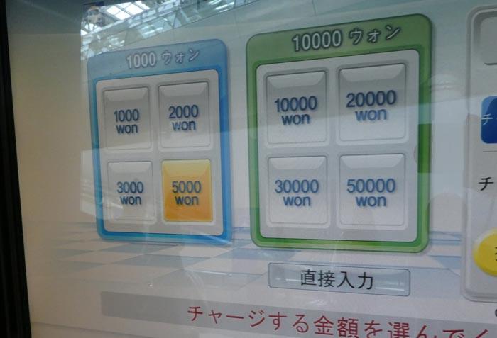 韓国交通カードチャージの方法2