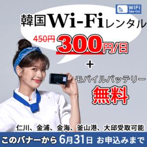 韓国wi-fiレンタル