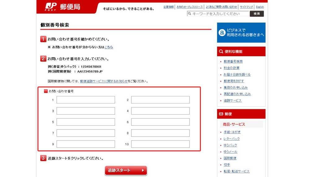 シンガポールポスト 追跡 日本郵便でも可能