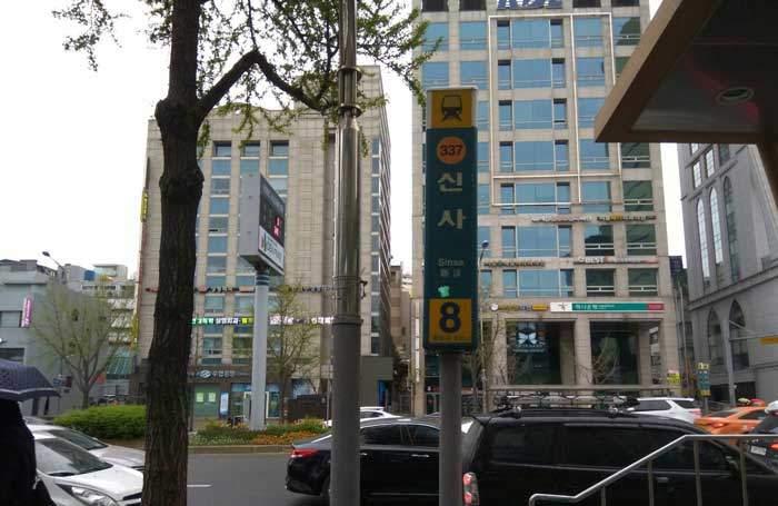 シンサ駅8番出口の看板