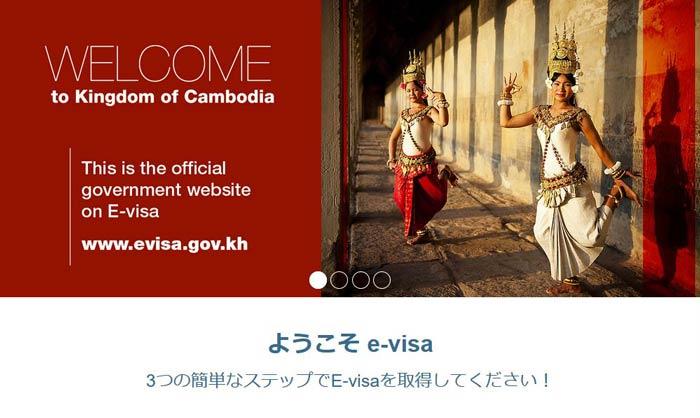 カンボジアのE-visa オンラインでの申請方法