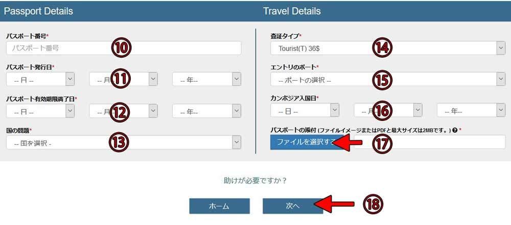 カンボジアビザ E-visaのオンライン申請方法と記入例