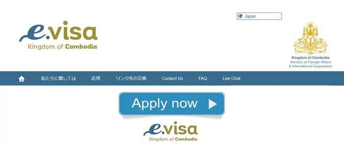 カンボジア外務国際協力省ホームページ画面