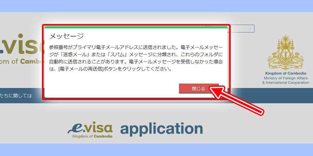 カンボジアビザ E-visaのオンラインでの申請法 メール確認画面
