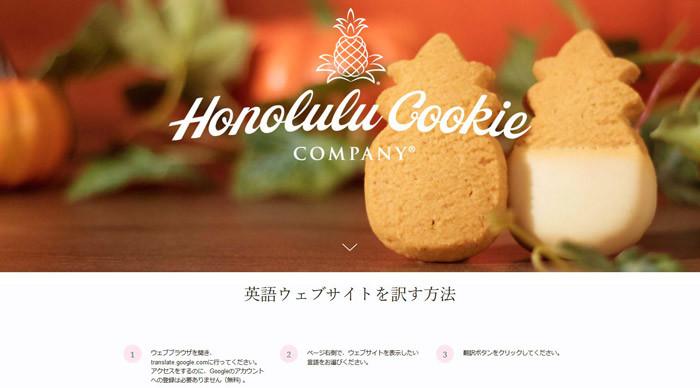 ホノルルクッキーコンパニの公式ホームページ