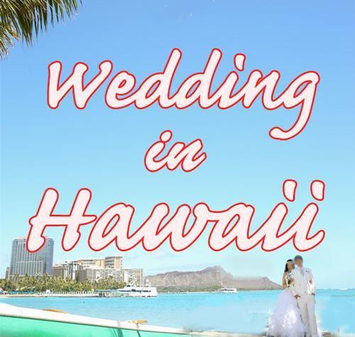 ハワイ結婚式の費用とおすすめのポイント