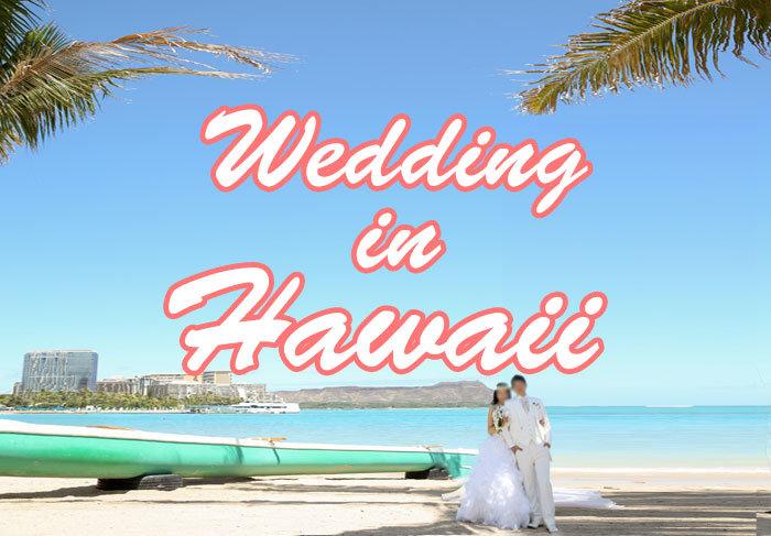 ハワイの結婚式で必要な費用