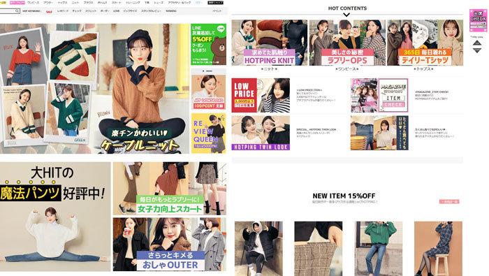 韓国ファッションオンライン通販 hotping