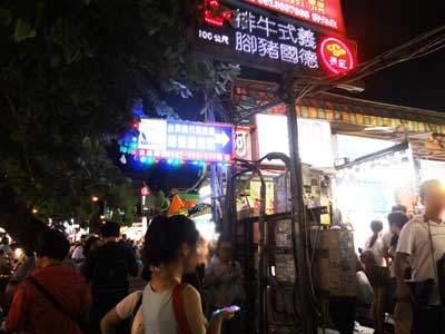 台湾のルイフォン夜市