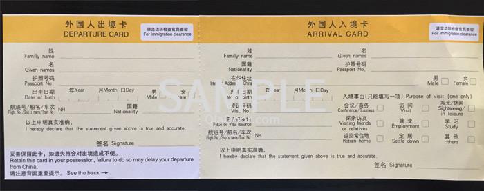 中国出入国カードの見本